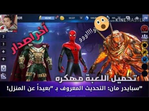 Photo of تحميل لعبة مارفيل المستقبلية مهكره آخر اصدار لسنة 2019 – تحميل