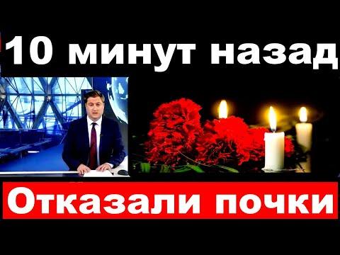 Отказали почки / Умерла Российская и Советская актриса / 10 минут назад
