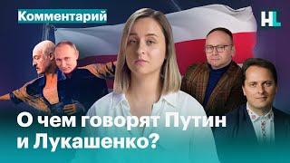Союзное государство. Кредиты для Белоруссии. ФСБ и КГБ. Зачем встречаются Путин и Лукашенко