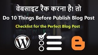 [RANK #1 on Google] 10 Things to Remember Before Publishing Blog Posts 2019