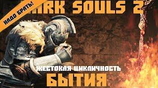 Обзор игры Dark Souls 2. Жестокая цикличность бытия