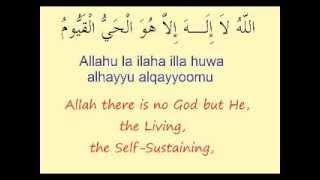 Ayat Al kursi - اية الكرسي