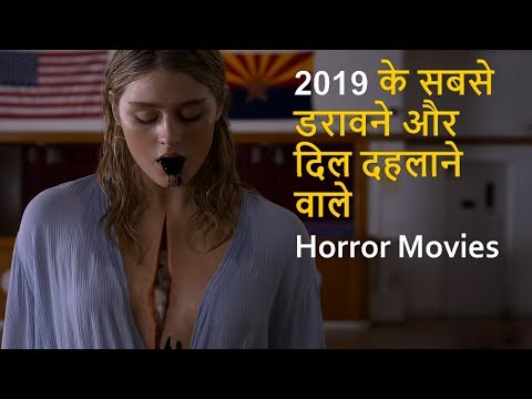 Top 10 Best Horror Movies 2019 |  Most Anticipated Horror Movies 2019