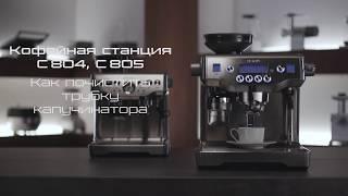 Кофейная станция BORK C804/BORK C805. Инструкция, как почистить трубку капучинатора