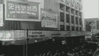 台北市樂聲戲院開幕(1964年8月6日)