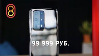 Самый дорогой смартфон HUAWEI 2020 — обзор