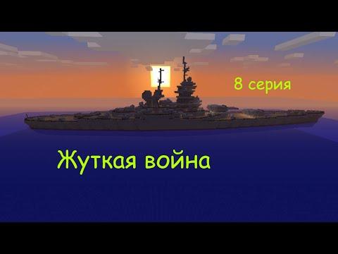 видео: Жуткая война (8 серия) - сериал в minecraft