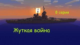 Жуткая война (8 серия) - сериал в minecraft