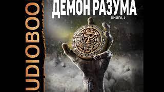 """2001476 Аудиокнига. Шаман Иван """"100 лет апокалипсиса. Демон Разума. Книга 1"""""""