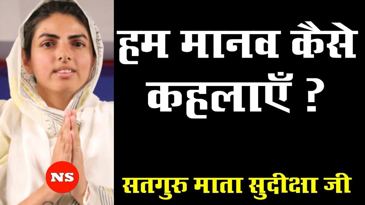 हम मानव कैसे कहलाएँ ? निरंकारी विचार #New_Nirankari_Vichar #SatguruMataSudikshaJi #Nirankari_Satsang