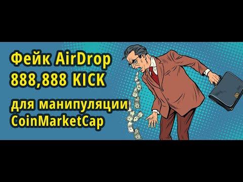 Фейк AirDrop 888,888 KICK для манипуляции CoinMarketCap