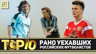ТОП-10 самых молодых российских легионеров