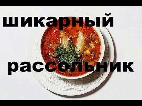 Рецепт вкусного домашнего рассольника с перловкой