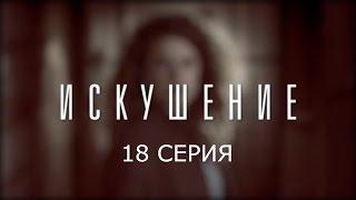 Искушение - 18 серия | Премьера - 2017 - Интер