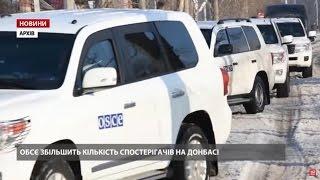 Випуск новин за 10:00:  Збільшення спостерігачів ОБСЄ на Донбасі