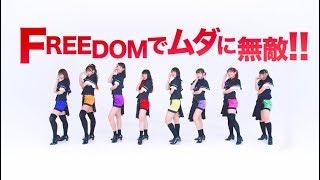 【MV】A応P「FREEDOMでムダに無敵!!」FULL Ver. (テレビアニメ『ぼくのとなりに暗黒破壊神がいます。』エンディングテーマ)
