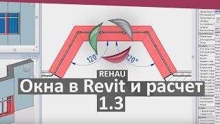 1.3 REHAU. Revit. Families Bay Windows. Семейства для эркеров