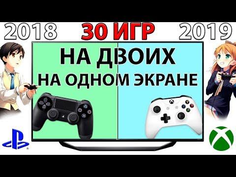 ИГРЫ НА ДВОИХ НА ОДНОМ ЭКРАНЕ PS4 XBOX ONE / 30 ИГР 2018 - 2019 ГОДА