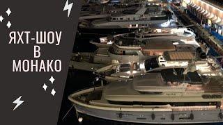 Завершение яхт шоу в Монако