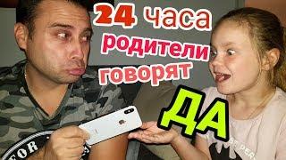 24 ЧАСА Родители говорят ДА / ЗАБРАЛИ у папы IPHONE X