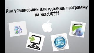 Как установить/удалить в системе OS X/macOS любое приложение или драйвер??? Онлайн инструкция Apple