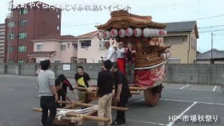 平成29年5月3日 田尻町やぐら・だんじりふれあいイベント(吉見メ) ...