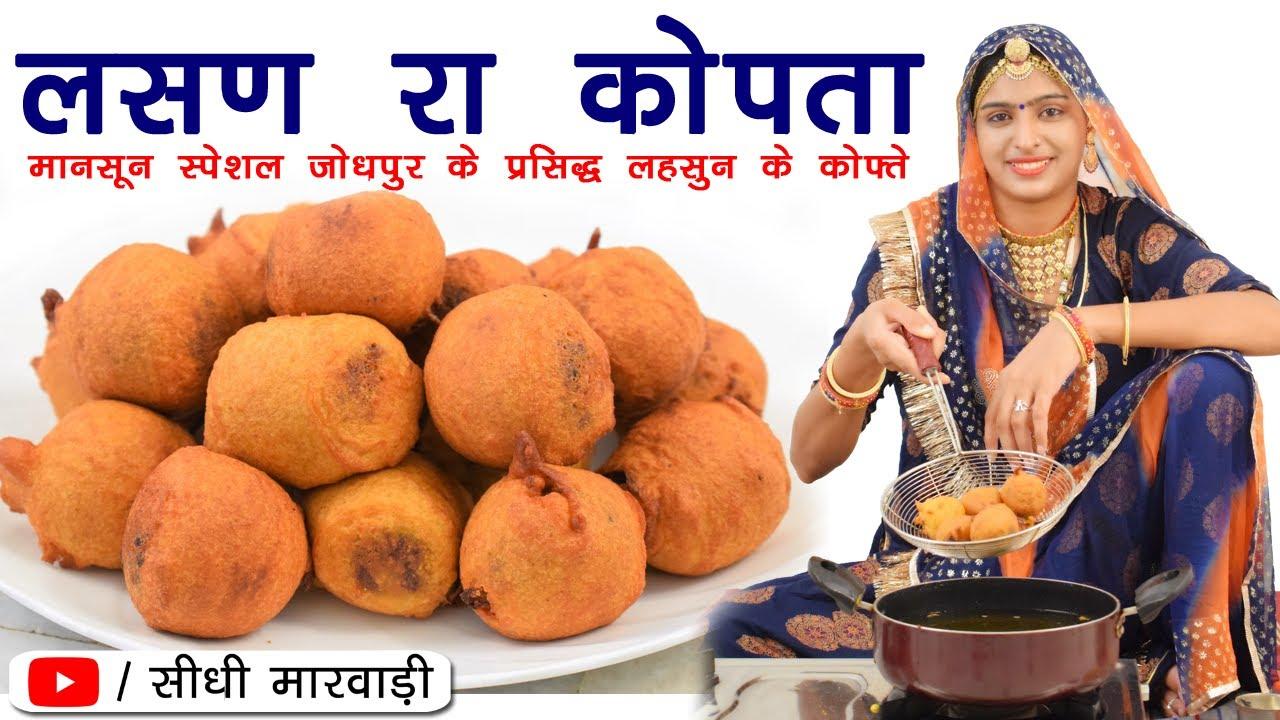 जोधपुर के प्रसिद्ध लहसुन के कोफ्ते बनाने की विधि सीधी मारवाड़ी में - Lahsun Kofta Recipe Moonsoon