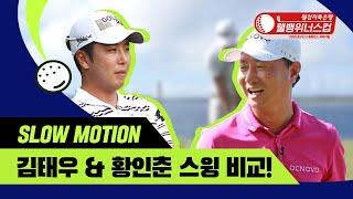 김태우 & 황인춘 스윙 비교 & 슬로우 영상 ♬ | 웰뱅 위너스컵
