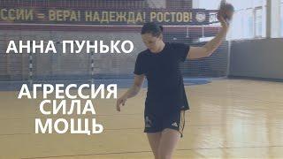 Анна Пунько. Мастер-класс
