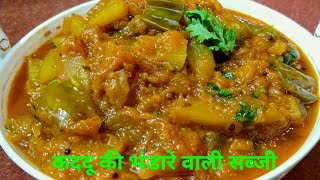 कददू की चटपटी भंडारे वाली सब्जी _ Kaddu ki Chatpati Sabji _ Cook With Monika