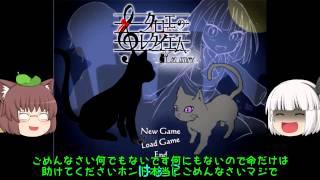 【ゆっくり実況】クロエのレクイエム-Con amore- part1【フリーホラーゲーム】
