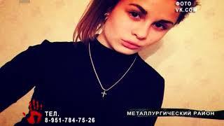 Могут удерживать силой  В Челябинске ищут молодую девушку