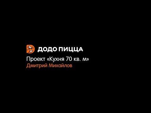 Проект «Кухня 70 кв.м».  Дмитрий Михайлов. 6 мая 2019