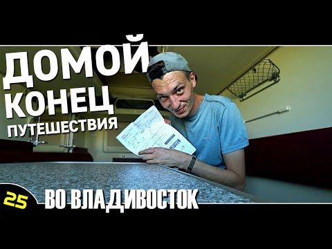25. Конец путешествия / Домой на поезде / Автостоп в Крым / Армянск