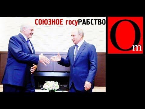 Союзное госурабство. Лукашенко