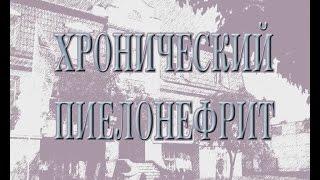 Хронический пиелонефрит и Трускавец