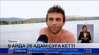 Грузияда 1 мамырдан бері 26 адам суға кеткен