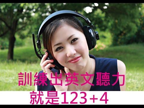 訓練出英文聽力(3-1)就是123+4(仲華美語學習平台)-www.six.com.tw