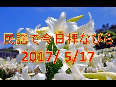 【沖縄民謡】民謡で今日拝なびら 2017年5月17日放送分 ~Okinawan music radio program