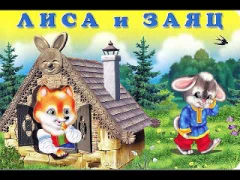 Русская народная сказка три медведя мультфильм