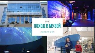 Смотреть видео Поход в музей