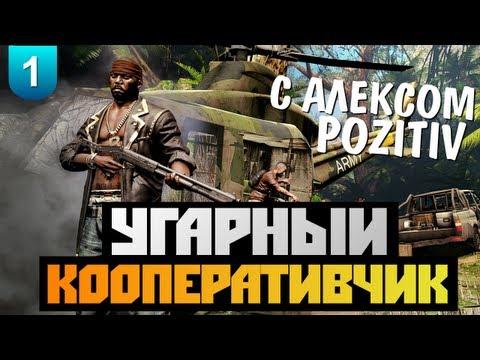 Угарный Кооперативчик - Dead Island: Riptide - #1