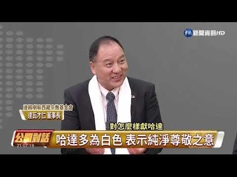 達賴喇嘛.李遠哲精彩對談 華視全記錄 | 華視新聞20181115