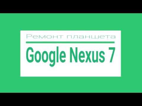 GOOGLE NEXUS 7 3G НЕ ВКЛЮЧАЕТСЯ НЕ ЗАРЯЖАЕТСЯ