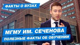 МГМУ имени Сеченова - КАК ПОСТУПИТЬ? | Сеченовский университет, Первый Мед - 10 фактов