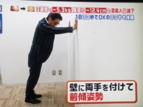 高橋克典が伝授!1日30秒のラクやせ体操!