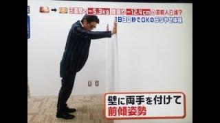 高橋克典が伝授!1日30秒のラクやせ体操! 【関連サイト】 Hard 100days...