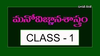 Psychology-Class-1 ( Telugu )