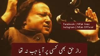 Nusrat Fateh Ali Khan Sahab