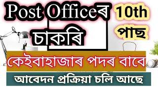 Assam career postal recruitment / Assam career / job in Assam / 10th passed job/post office